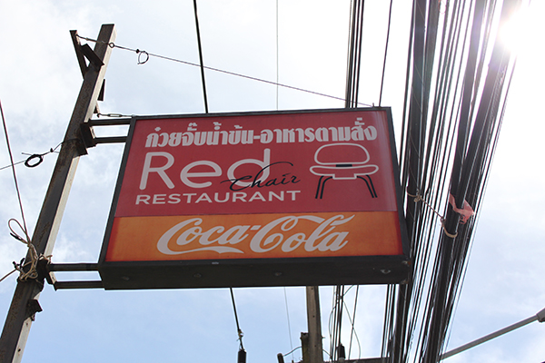 The Red Chair Eatery